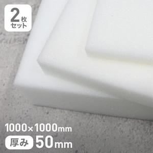 低反発スポンジ単層タイプ 50mm厚 1000×1000mm 2枚セット
