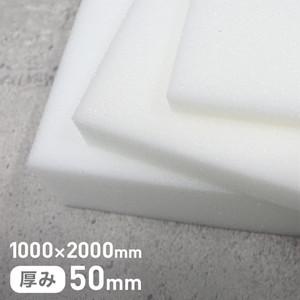 低反発スポンジ単層タイプ 50mm厚 1000×2000mm