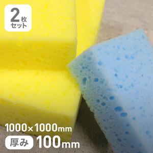 洗浄スポンジ 100mm厚 1000×1000mm 2枚セット