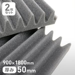 音響調整用 連続波板F-2CF くさび型吸音パーツ 50mm厚 900×1800mm 2枚セット