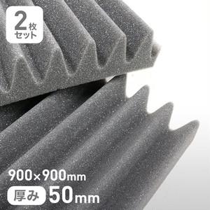 音響調整用 連続波板F-2CF くさび型吸音パーツ 50mm厚 900×900mm 2枚セット