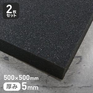 粘着剤付き カームフレックス(R) F-140制振材 5mm厚 500×500mm 2枚セット