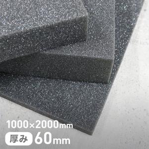 カームフレックス(R) F-2吸音材・防音材 60mm厚 1000×2000mm
