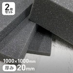 カームフレックス(R) F-6吸音材 20mm厚 1000×1000mm 2枚セット