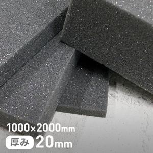 カームフレックス(R) F-6吸音材 20mm厚 1000×2000mm