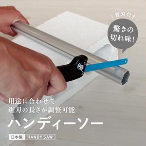 用途に応じて刃を替えられる 国産ハンディーソー替刃付