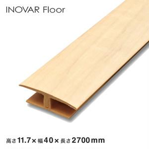 イノヴァーフロア用 T型床見切 11.7×40×2700mm