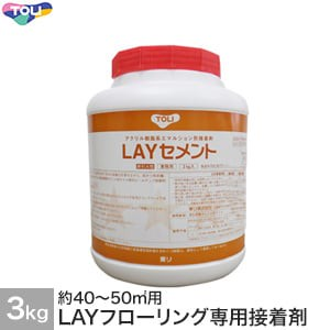 東リ リフォーム用フローリング LAYフローリング専用接着剤 LAYセメント(3kg)LAYC-3