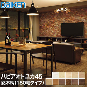DAIKEN(ダイケン) ハピアオトユカ45 銘木柄(180幅タイプ) (床暖房対応)防音フロア 1坪