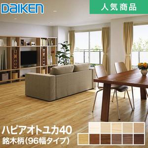 DAIKEN(ダイケン) ハピアオトユカ40 銘木柄(96幅タイプ) (床暖房対応)防音フロア 1坪