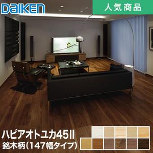 DAIKEN(ダイケン) ハピアオトユカ45II 銘木柄(147幅タイプ) (床暖房対応)防音フロア 1坪