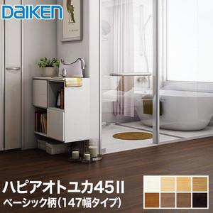 DAIKEN(ダイケン) ハピアオトユカ45II ベーシック柄(147幅タイプ) (床暖房対応)防音フロア 1坪