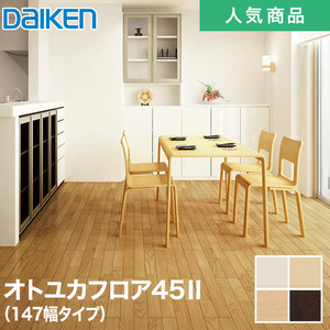 DAIKEN(ダイケン) オトユカフロア45II(147幅タイプ) (床暖房対応)防音フロア 1坪