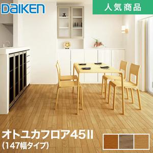 DAIKEN(ダイケン) オトユカフロア45II(147幅タイプ)(MT・MG・YC) (床暖房対応)防音フロア 1坪