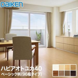 DAIKEN(ダイケン) ハピアオトユカ40 ベーシック柄(96幅タイプ) (床暖房対応)防音フロア 1坪