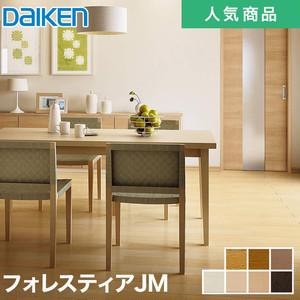 DAIKEN(ダイケン) フォレスティア JM 1坪