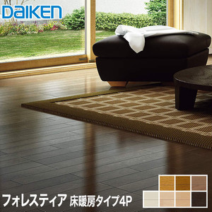 DAIKEN(ダイケン) フォレスティア 床暖房タイプ 4P (床暖房対応) 1坪