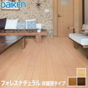 DAIKEN(ダイケン) フォレスナチュラル(50・15・70) 床暖房タイプ (床暖房対応) 1坪