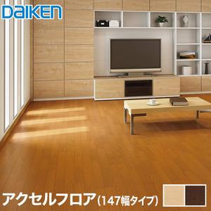 DAIKEN(ダイケン) アクセルフロア(147幅タイプ)(ML・MW) (床暖房対応) 1坪