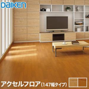 DAIKEN(ダイケン) アクセルフロア(147幅タイプ)(YC・MT) (床暖房対応) 1坪