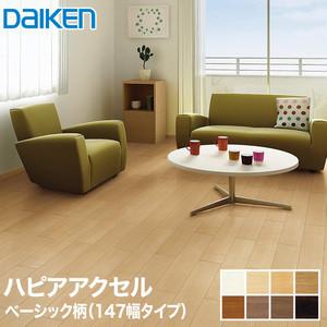 DAIKEN(ダイケン) ハピアアクセル ベーシック柄(147タイプ) (床暖房対応) 1坪