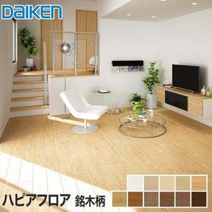 DAIKEN(ダイケン) ハピアフロア 銘木柄 (床暖房対応) 1坪