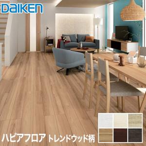 DAIKEN(ダイケン) ハピアフロア トレンドウッド柄 (床暖房対応) 1坪