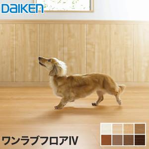 DAIKEN(ダイケン) ワンラブフロアIV (床暖房対応) 1坪