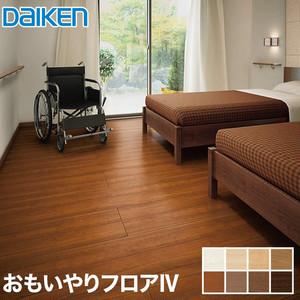 DAIKEN(ダイケン) おもいやりフロアIV (床暖房対応) 1坪