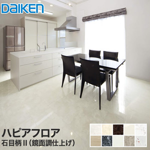 DAIKEN(ダイケン) ハピアフロア 石目柄II(鏡面調仕上げ) (床暖房対応) 1坪
