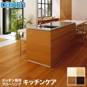 DAIKEN(ダイケン) キッチン専用フローリング キッチンケア 0.5坪