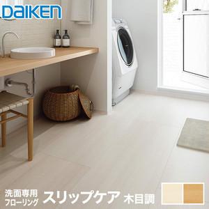 DAIKEN(ダイケン) 洗面専用フローリング スリップケア 木目調 0.5坪