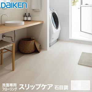 DAIKEN(ダイケン) 洗面専用フローリング スリップケア 石目調 0.5坪