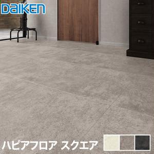DAIKEN(ダイケン) ハピアフロア スクエア 0.5坪