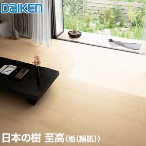 DAIKEN(ダイケン) WPC床材 日本の樹 至高 YP76-NTK (床暖房対応) 0.5坪