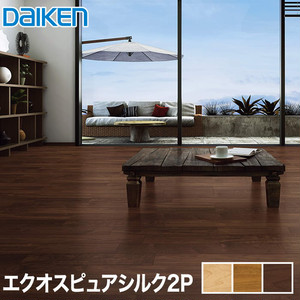 DAIKEN(ダイケン) WPC床材 エクオスピュアシルク 2P (床暖房対応) 1坪