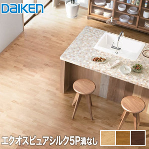 DAIKEN(ダイケン) WPC床材 エクオスピュアシルク 5P 溝なし (床暖房対応) 1坪