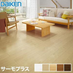 DAIKEN(ダイケン) サーモプラス (床暖房対応) 1坪