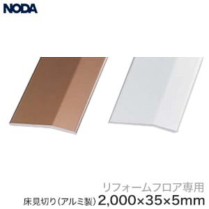 フローリング用見切り材 NODA リフォームフロア用床見切り(アルミ製)長さ2m