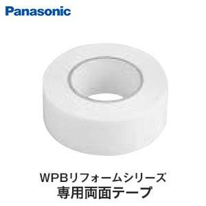 Panasonic WPBリフォームシリーズ専用両面テープ