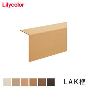 リリカラ リフォーム用フローリング レイフロア用框(長さ1.95m) LAK框