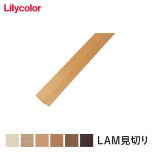 リリカラ リフォーム用フロア レイフロア用見切り材(長さ2.1m)LAM見切り 裏面粘着テープ付