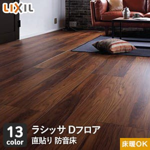 LIXIL(リクシル) ラシッサ Dフロア直貼り防音床 DB-45 (床暖房対応) 防音フロア 1坪