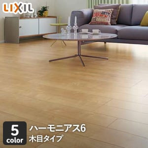 LIXIL(リクシル) ハーモニアスリフォーム6(床暖房非対応) 木目タイプ [150] RW-6B 1坪