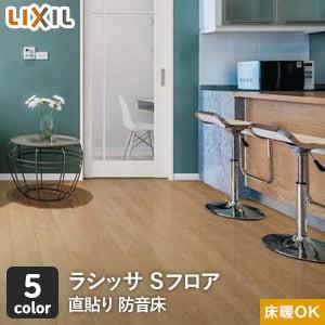 LIXIL(リクシル) ラシッサ Sフロア直貼り防音床 SB-45 (床暖房対応) 防音フロア 1坪