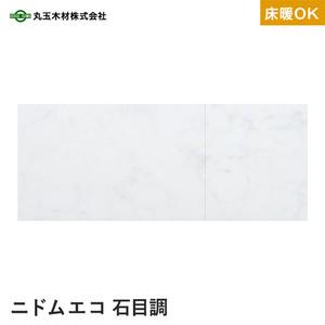 丸玉木材 ニドムエコ 石目調 <床暖房対応> 1坪