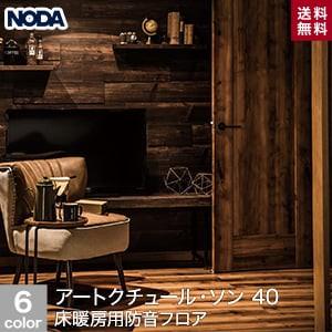 NODA(ノダ) アートクチュール・ソン40【床暖房用防音フロア】 1坪