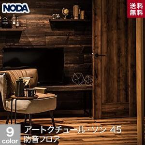 NODA(ノダ) アートクチュール・ソン45【防音フロア】 1坪