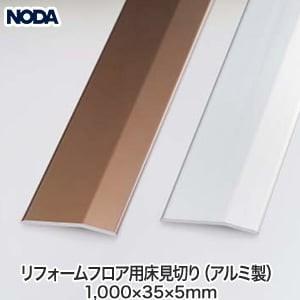 リフォームフロア用床見切り(アルミ製) 1000×35×5mm