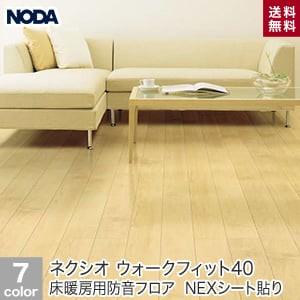 NODA(ノダ) ネクシオ ウォークフィット40【床暖房防音フロア】 NEXシート貼り (床暖房対応) 防音フロア1坪